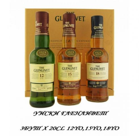 THE GLENLIVET 12YO,15YO, 18YO