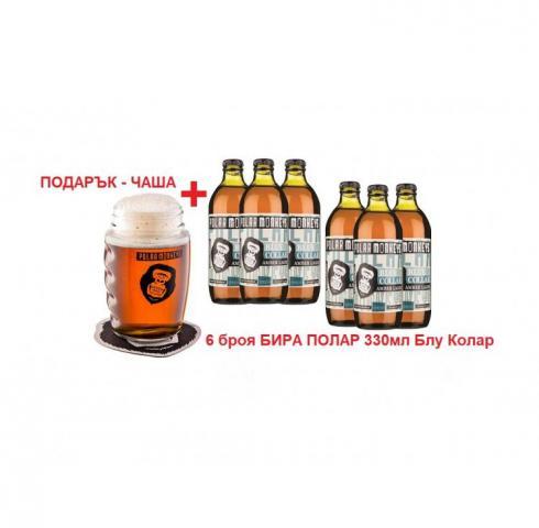 бира Полар Мънкийс 6 х 330мл БЛУ КОЛАР ЛАГЕР с ПОДАРЪК ЧАША