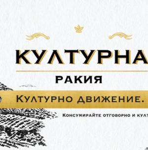 ракия Културна