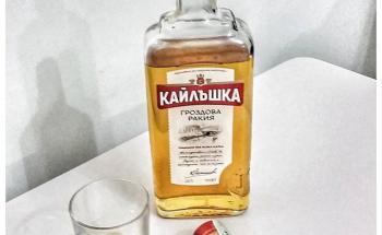 Кайлъшка - топ цени - Онлайн магазин за алкохол Ноков и Син