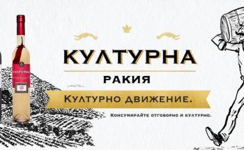 ракия Културна - топ цени - Онлайн магазин за алкохол Ноков и Син