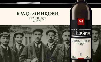 ракия От Избата на Братя Минкови - топ цени - Онлайн магазин за алкохол Ноков и Син