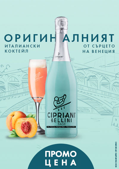 Cipriani Cocktail