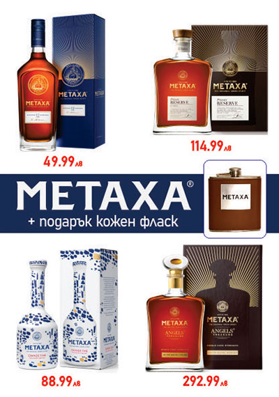 Metaxa Промоция