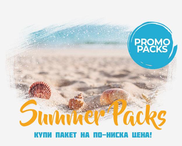 НОВО - Промо пакетни цени