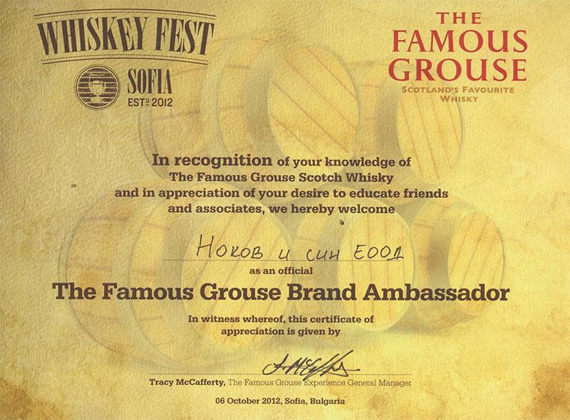 Сертификат Famous Groise