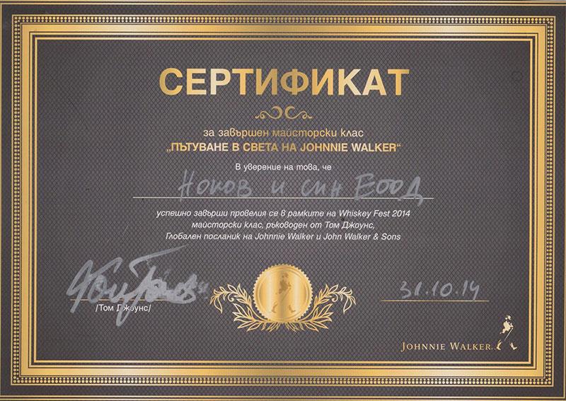 Сертификат Johnnie Walker