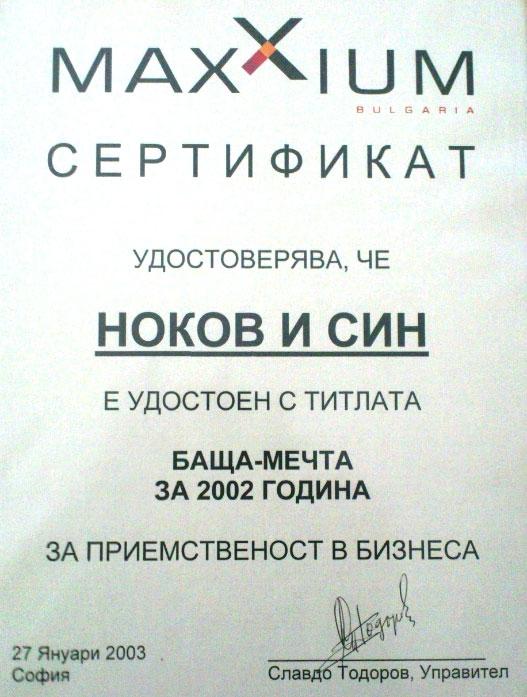 Сертификат Maxxium